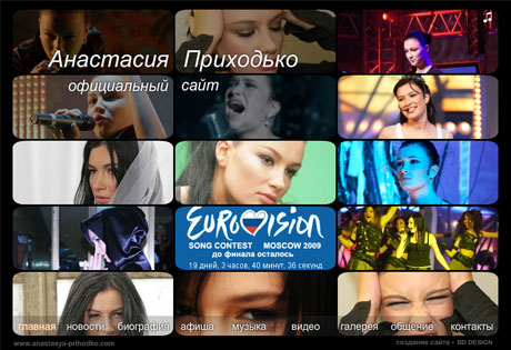 Новый сайт Анастасии Приходько сделан в духе Евровидения