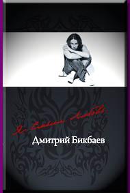Книга Дмитрия Бикбаева