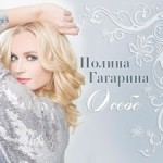 Полина Гагарина - О себе