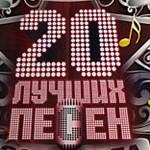 20 лучших песен 2010 года