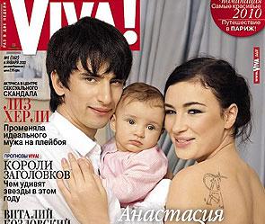 Анастасия Приходько со своей семьей