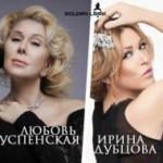 Дубцова и Успенская