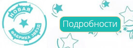 Новая Фабрика звезд 2017 Виктора Дробыша