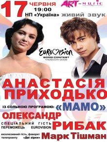 Афиша концерта Анастасии Приходько и Александра Рыбака