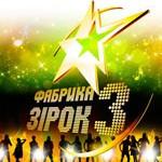 Украинская Фабрика звезд 3