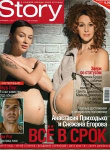 Анастасия Приходько на обложке журнала Story