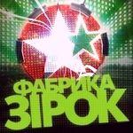 Фабрика звезд Украина