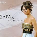 Альбом Зары - Для нее