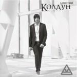 Альбом Дмитрия Колдуна