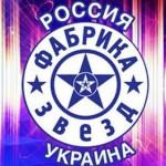 Фабрика звезд. Россия-Украина