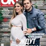 Влад Соколовский и Рита Дакота ждут ребенка.